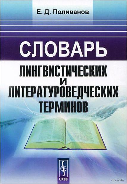 Словарь лингвистических и литературоведческих терминов — фото, картинка