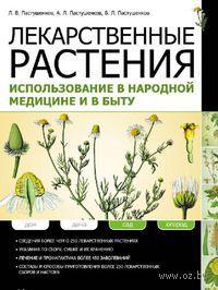 Лекарственные растения. Использование в народной медицине и быту. Л. Пастушенков
