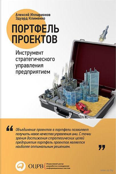 Портфель проектов. Инструмент стратегического управления предприятием — фото, картинка