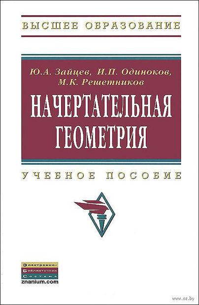 Начертательная геометрия. Юрий Зайцев, И. Одиноков, М. Решетников