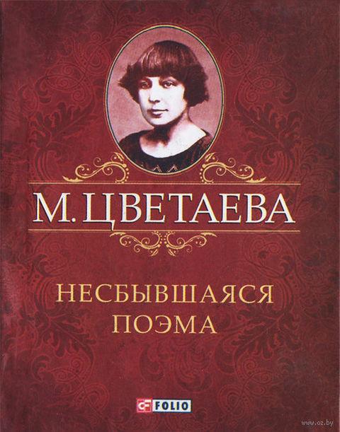 Несбывшаяся поэма (миниатюрное издание). Марина Цветаева