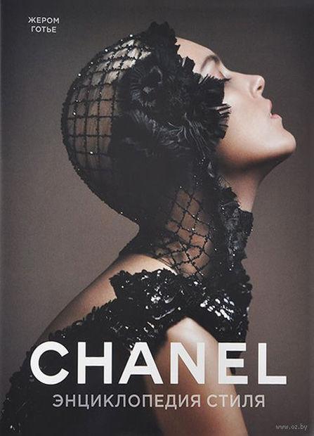 Chanel. Энциклопедия стиля. Жером Готье