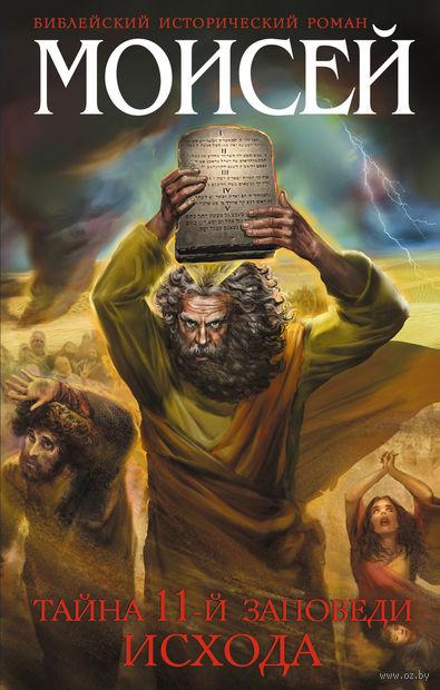 Моисей. Тайна 11-й заповеди Исхода. Иосиф Кантор