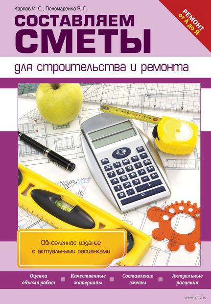 Составляем сметы для строительства и ремонта. И. Карпов, В. Пономаренко