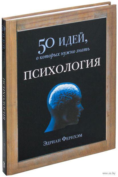 Психология. Эдриан Фернхэм