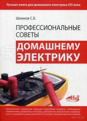Профессиональные советы домашнему электрику. С. Шмаков