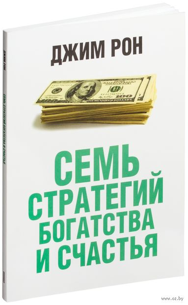 Семь стратегий богатства и счастья. Джим Рон