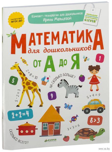 Математика для дошкольников от А до Я. Ирина Мальцева