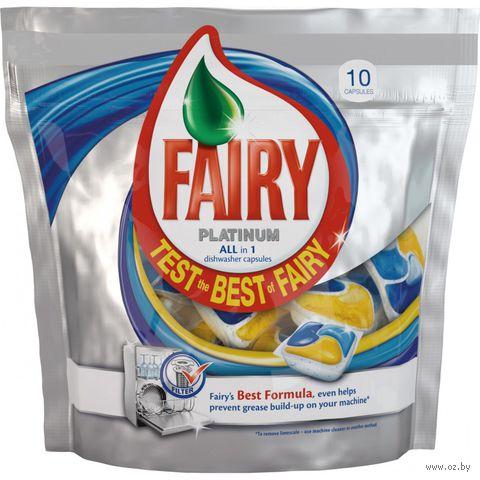 Средство для мытья посуды в капсулах для автоматических посудомоечных машин FAIRY All in 1 (10 шт)