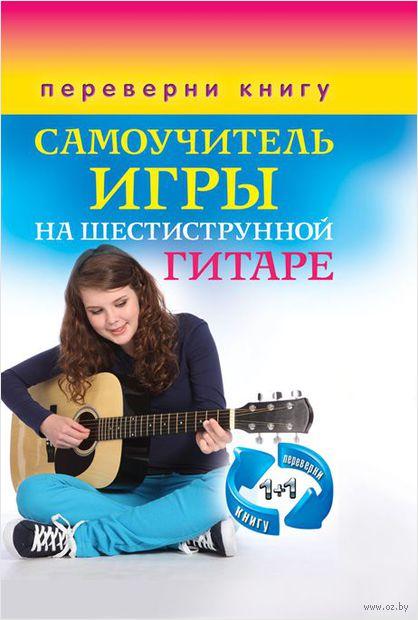 Самоучитель игры на шестиструнной гитаре. Самоучитель игры на семиструнной гитаре