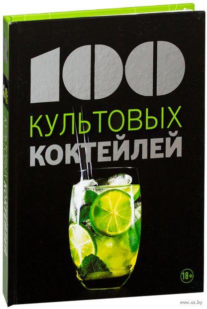 100 культовых коктейлей. Бейль Франсуаза