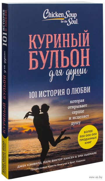 Куриный бульон для души: 101 история о любви (м) — фото, картинка