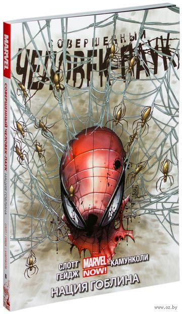Совершенный Человек-паук. Том 6. Нация Гоблина. Дэн Слотт, Христос Гейдж