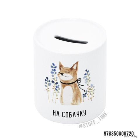 """Копилка """"На собачку"""" (720)"""