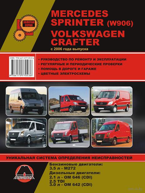 Mercedes Sprinter / Volkswagen Crafter с 2006 г. Руководство по ремонту и эксплуатации — фото, картинка
