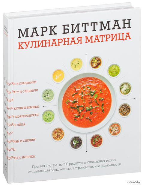 Кулинарная матрица. Марк Биттман