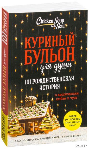 Куриный бульон для души: 101 рождественская история. Джек Кэнфилд, Марк Хансен, Эми Ньюмарк