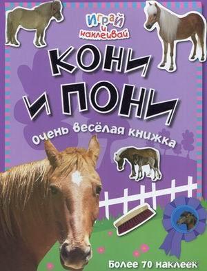 Кони и пони. Играй и наклеивай