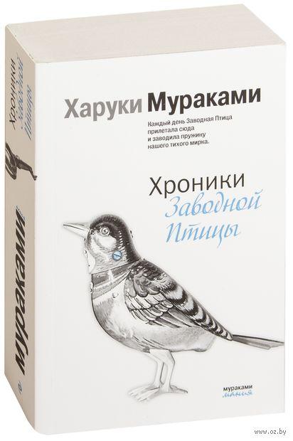 Хроники Заводной Птицы (м) — фото, картинка