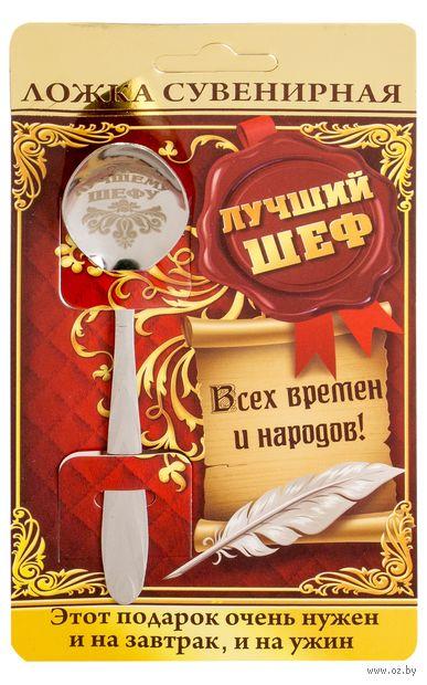 """Ложка чайная металлическая на открытке """"Лучшему шефу"""" (137 мм) — фото, картинка"""