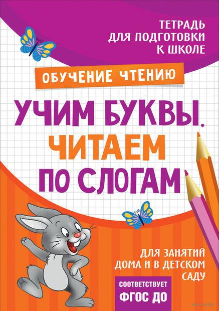 Учим буквы. Читаем по слогам — фото, картинка
