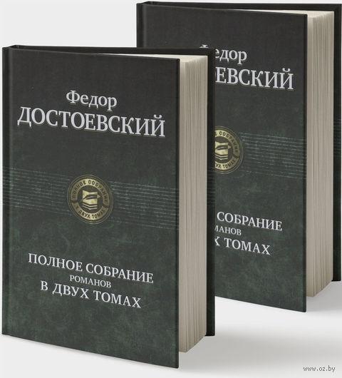Федор Достоевский. Полное собрание романов (комплект из 2-х книг) — фото, картинка