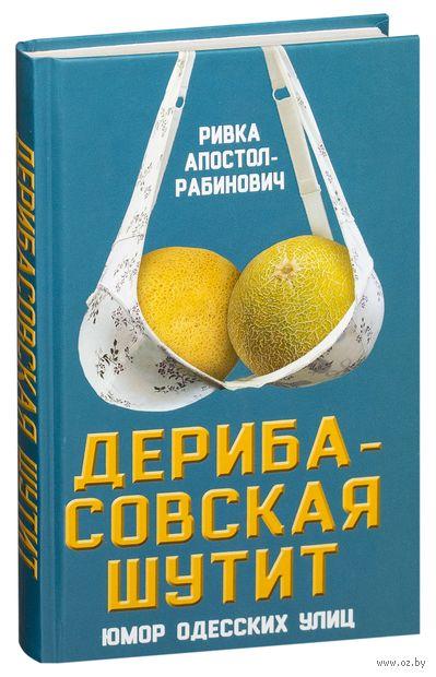 Дерибасовская шутит. Юмор одесских улиц — фото, картинка