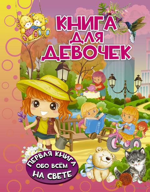 Книга для девочек — фото, картинка