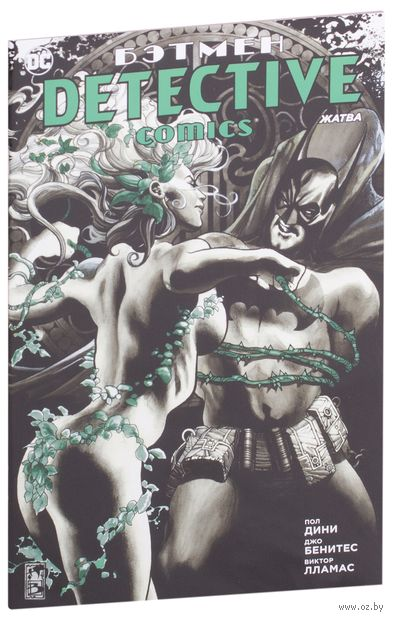 Бэтмен. Detective Comics. Жатва — фото, картинка