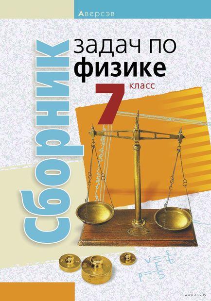 Сборник задач по физике. 7 класс. Электронная версия — фото, картинка