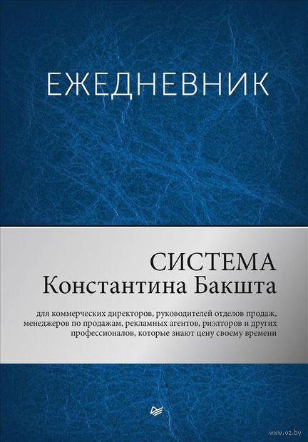 Ежедневник. Система Константина Бакшта — фото, картинка