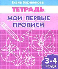 Картинки по запросу бортникова прописи
