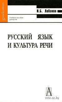 Русский язык и культура речи. Игорь Лобанов