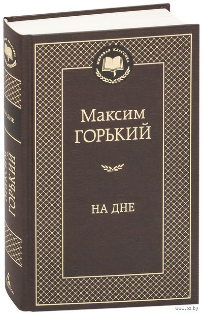 На дне. Максим Горький