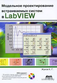 Модельное проектирование встраиваемых систем в LabVIEW (+ DVD). Константин Жуков