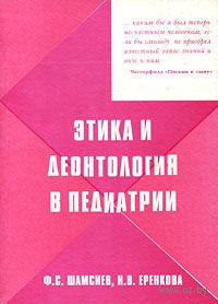 Этика и деонтология в педиатрии. Ф. Шамсиев, Наталья Еренкова