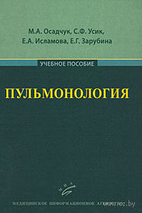 Пульмонология. Михаил Осадчук, Сергей Усик, Елена Исламова