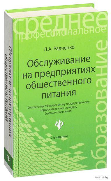 Обслуживание на предприятиях общественного питания. Лидия Радченко