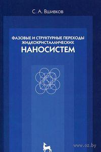 Фазовые и структурные переходы жидкокристаллических наносистем. Сергей Вшивков