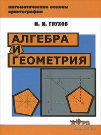 Алгебра и геометрия. Михаил Глухов