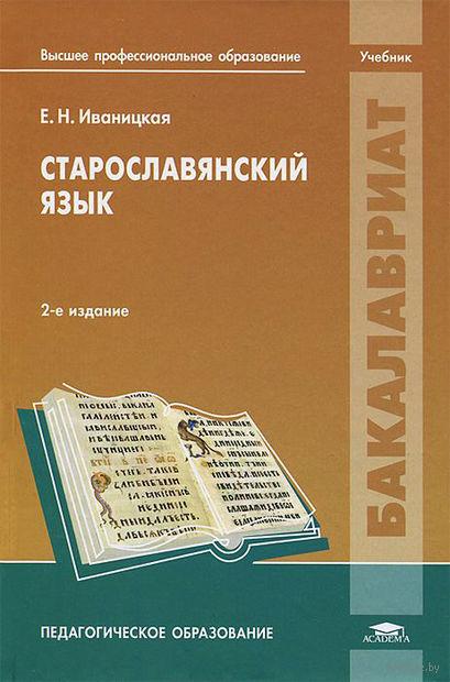 Старославянский язык. Т. Иваницкая