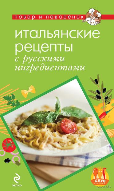 Итальянские рецепты с русскими ингредиентами. Н. Савинова