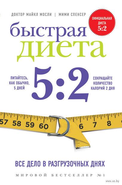 Быстрая диета 5:2. Майкл Мосли, Мими Спенсер