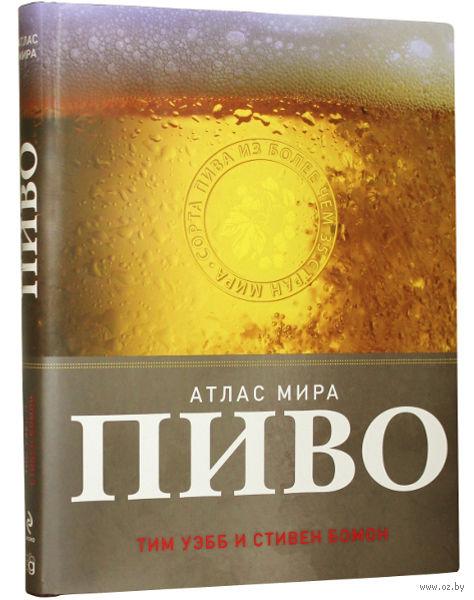 Пиво. Атлас мира. Тим Уэбб, Стивен Бомон