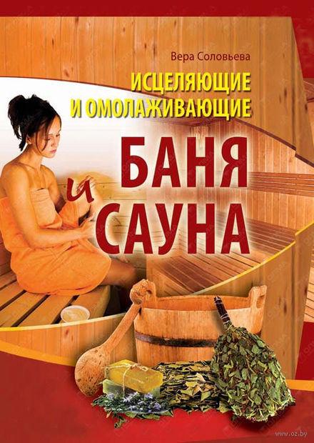 Исцеляющая и омолаживающая баня. Вера Соловьева