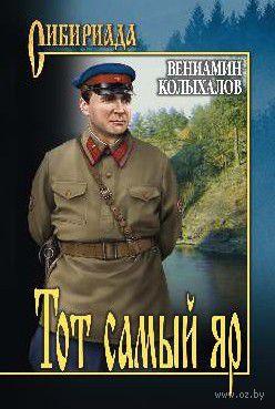 Тот самый яр. Вениамин Колыхалов