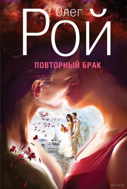 Повторный брак. Олег Рой