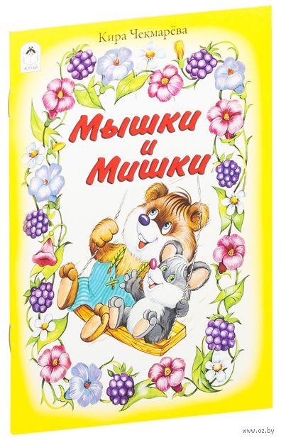 Мышки и Мишки. Кира Чекмарева