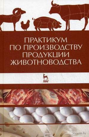 Практикум по производству продукции животноводства