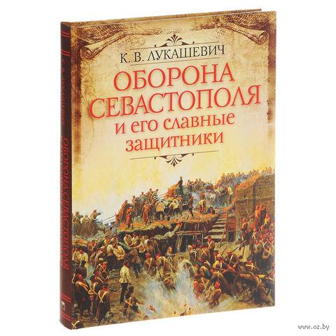 Оборона Севастополя и его славные защитники. Клавдия Лукашевич